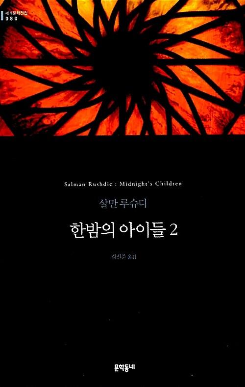 한밤의 아이들 2 (무선)