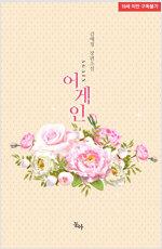 [합본] 어게인 (전2권/완결)