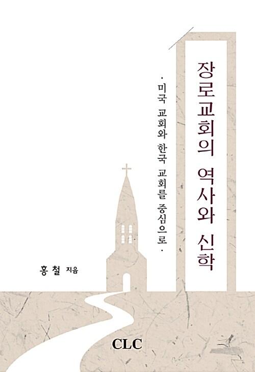 장로교회의 역사와 신학
