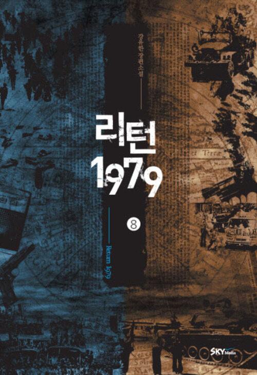 리턴1979 8