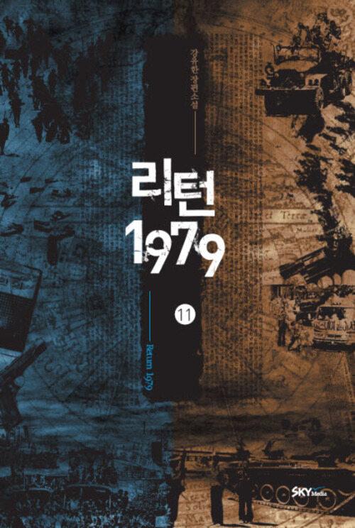 리턴1979 11