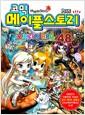 [중고] 코믹 메이플 스토리 오프라인 RPG 48