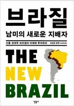 [중고] 브라질 : 남미의 새로운 지배자