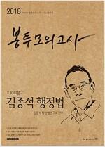2018 아비아 봉투모의고사 김종석 행정법