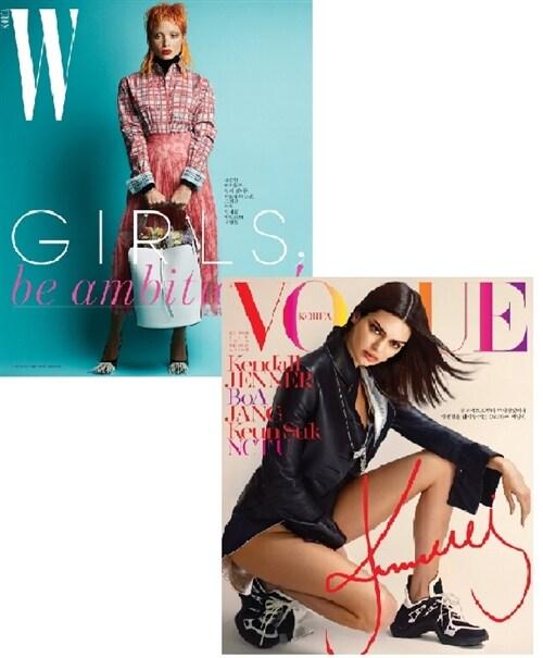 보그 Vogue Korea + 더블유 W Korea 2018.3 - 전2권