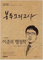 2018 아비아 봉투모의고사 이준모 행정학