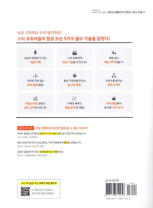 (된다! 김메주의) 유튜브 영상 만들기 : 예능 자막부터 비밀스러운 광고 수익까지!