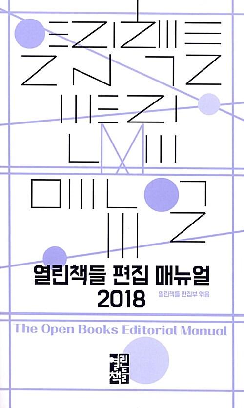 열린책들 편집 매뉴얼 2018