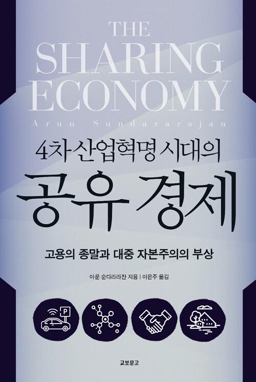 (4차 산업혁명 시대의) 공유경제