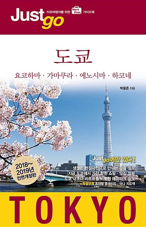 저스트고 도쿄 (2018~2019 전면개정판)