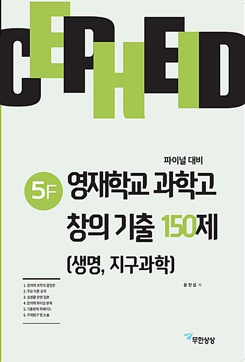 세페이드 5F 영재학교 과학고 창의 기출 150제 (생명, 지구과학)