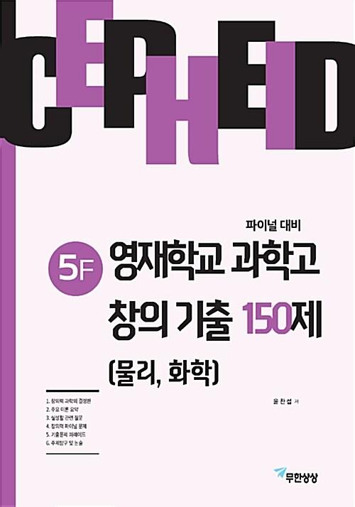 세페이드 5F 영재학교 과학고 창의 기출 150제 (물리, 화학)