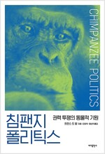 침팬지 폴리틱스