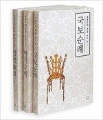 유홍준의 미를 보는 눈 시리즈 세트 - 전3권