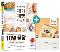 2018 에듀윌 제과제빵 기능사 필기 10일 끝장