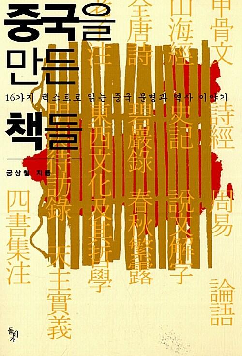 중국을 만든 책들