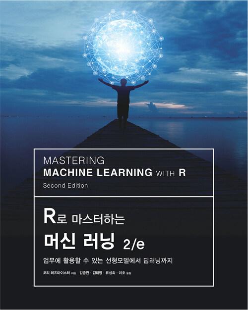 R로 마스터하는 머신 러닝 : 업무에 활용할 수 있는 선형모델에서 딥러닝까지