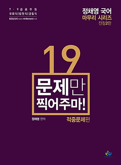 [중고] 2018 정채영 국어 적중문제편 19문제만 찍어주마!