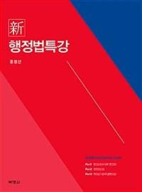 (新) 행정법특강 / 제17판