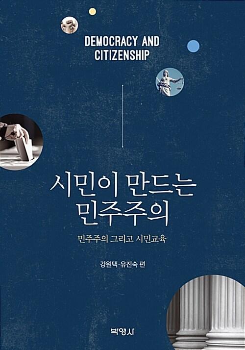 시민이 만드는 민주주의