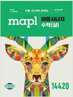 MAPL 마플 시너지 내신문제집 수학 (상) (2019년용)