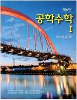 공학수학 1