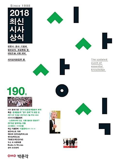 2018 최신시사상식 190집
