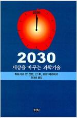 2030, 세상을 바꾸는 과학기술
