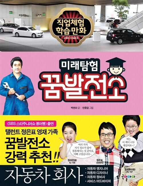 어린이 꿈발전소 09 - 자동차 회사