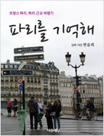 파리를 기억해 (프랑스 파리, 파리 근교 여행기)