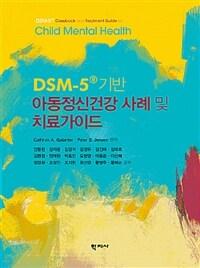 DSM-5 기반 아동정신건강 사례 및 치료가이드