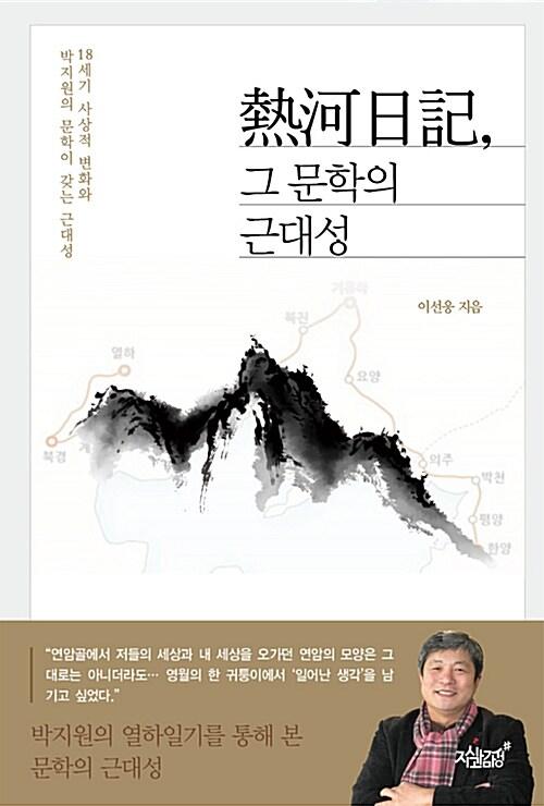 熱河日記, 그 문학의 근대성