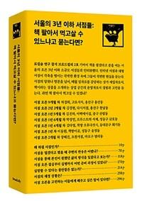 서울의 3년 이하 서점들 : 책 팔아서 먹고살 수 있느냐고 묻는다면?