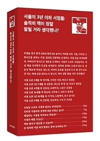 서울의 3년 이하 서점들 : 솔직히 책이 정말 팔릴 거라 생각했나?