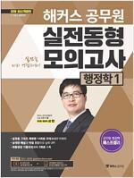 2018 해커스 공무원 실전동형모의고사 행정학 1