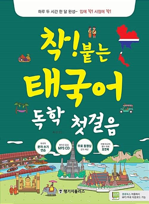 착! 붙는 태국어 독학 첫걸음 (본책 + MP3 CD + 포켓북)
