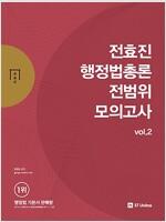 2018 전효진 행정법총론 전범위 모의고사 2
