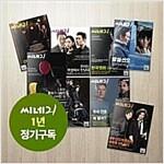 씨네21(주간) 1년 정기구독 (사은품: 컬처박스-랜덤 도서 및 관람권)