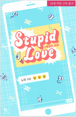 [BL] 스투피드 러브(Stupid Love)