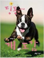 딩동~ 개 도감