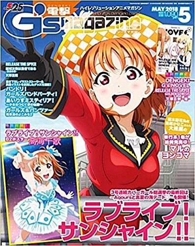 電擊 Gs magazine (ジ-ズ マガジン) 2018年 05月號