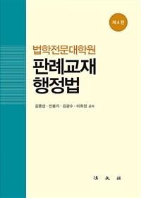 (법학전문대학원) 판례교재 행정법 / 제4판