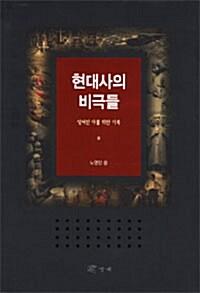 [중고] 현대사의 비극들