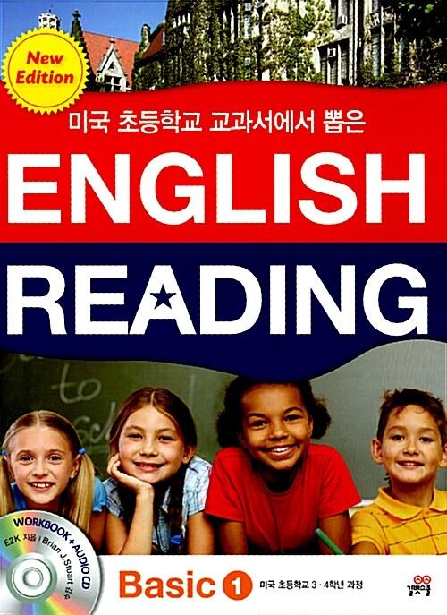 미국 초등학교 교과서에서 뽑은 English Reading Basic 1 : New Edition (교재 + 워크북 + 오디오CD 1장)