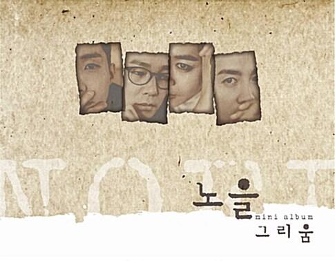 노을 - 그리움 [Mini Album]