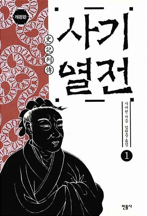 사기 세트 - 전6권