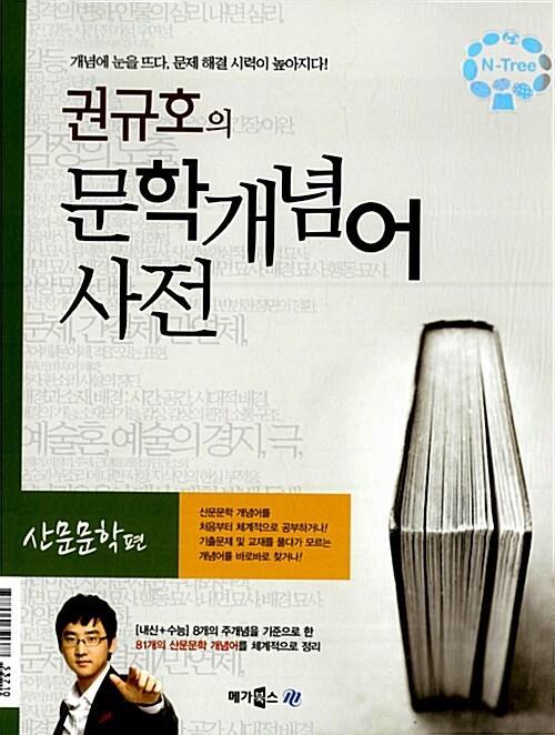엔트리 권규호의 문학개념어 사전: 산문문학편