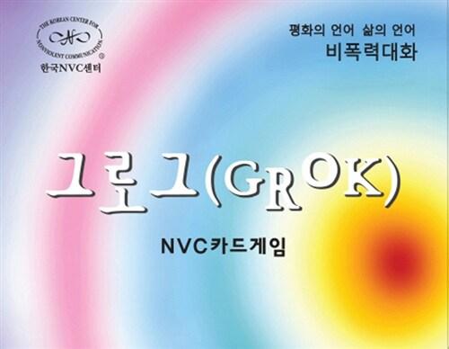 그로그(GROK) 비폭력대화 NVC카드게임
