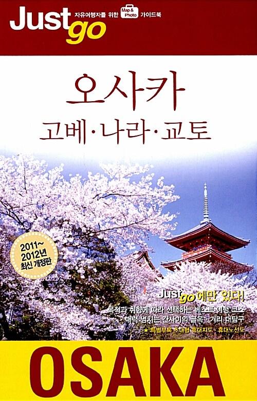 저스트 고 오사카 (2011~2012) : 고베 나라 교토