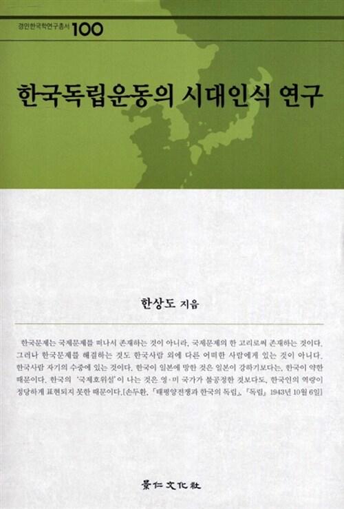 한국독립운동의 시대인식 연구